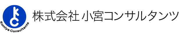 経営コンサルティングの株式会社小宮コンサルタンツ