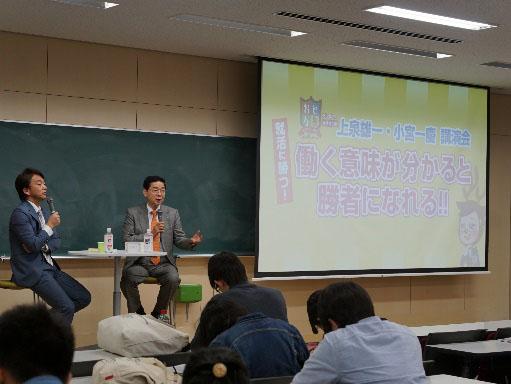 プリントパックさんスポンサーによる毎日放送「おとな会」の龍谷大学でのイベントで、学生さんたちと対話。